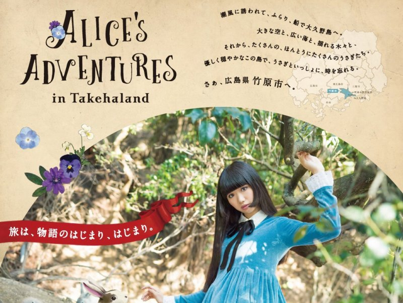 『ALICE'S ADVENTURES in Takehaland』公開!